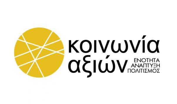 cropped-koinonia-axion-logo2.jpg