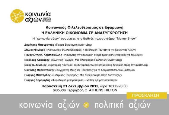 Money Show 21_12_2012 - Πρόσκληση