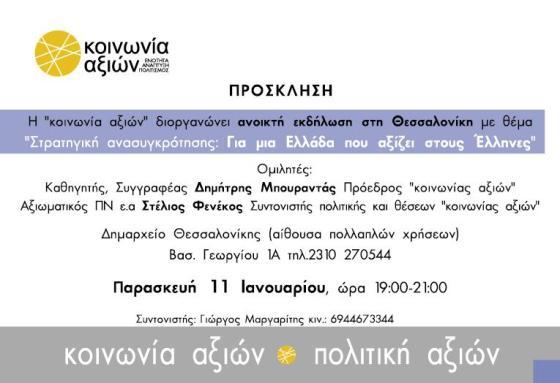 Ανοικτή εκδήλωση Θεσσαλονίκης 11_1_2013 (πρόσκληση)