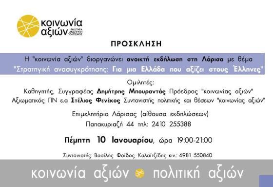 Ανοικτή εκδήλωση Λάρισας 10_1_2013 (πρόσκληση)