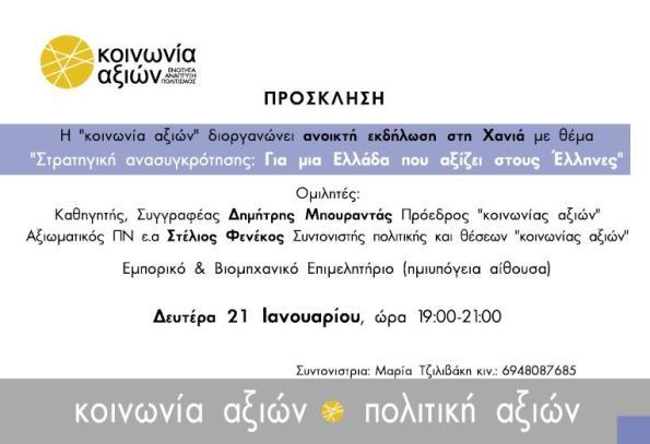 Ανοικτή εκδήλωση Χανίων 21_1_2013 (πρόσκληση)