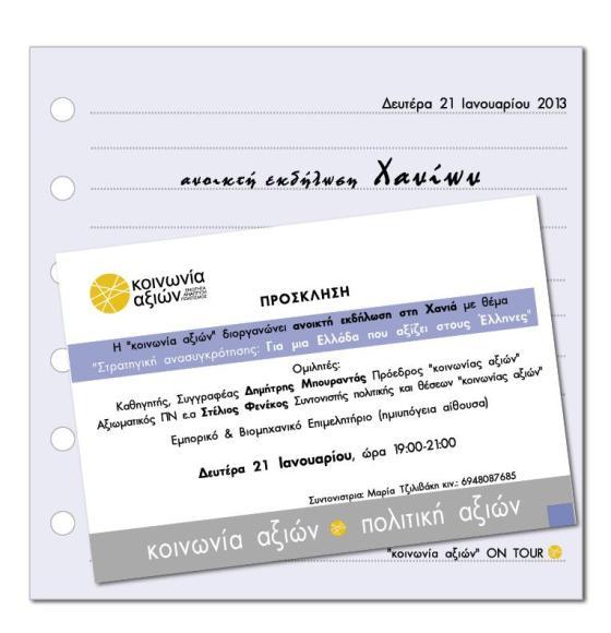 Ανοικτή εκδήλωση Χανίων 21_1_2013 (πρόσκληση ημερολογίου)