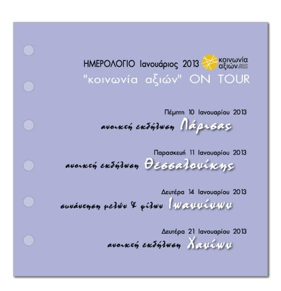 Ημερολόγιο εκδηλώσεων Ιανουαρίου 2013