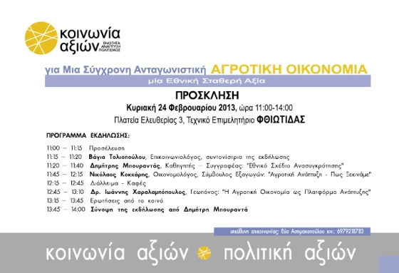 Πρόσκληση 24.2.2013