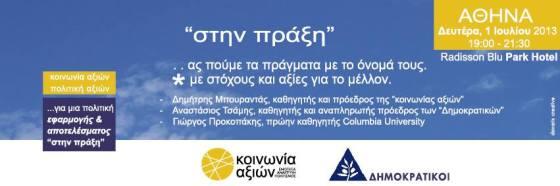 Ας πούμε τα πράγματα με το όνομά τους - Αθήνα 1.7.2013 (banner group)