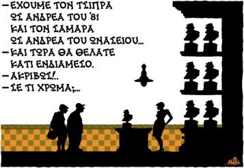 Χαντζόπουλος 26_6_2012