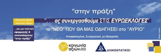 Συνεργασία στο ευρωψηφοδέλτιο