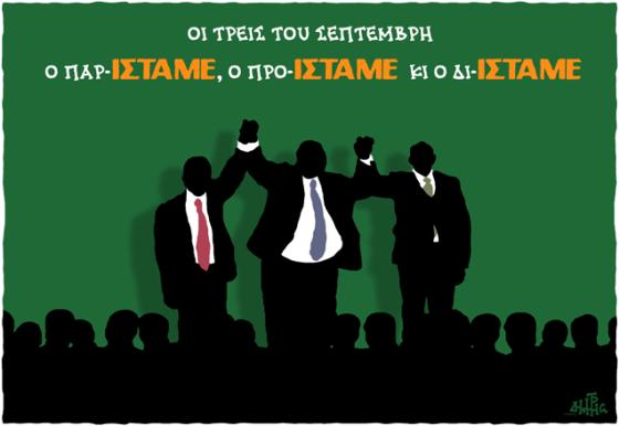 Δημήτρης Χαντζόπουλος 4_9_2013