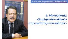 Συνέντευξη στην Χ. Σιδηροπούλου