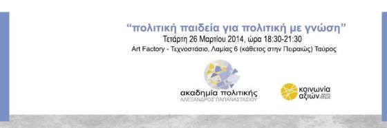 Banner παρουσίασης Ακαδημίας