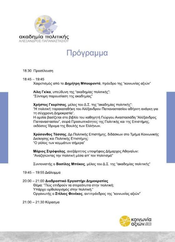 Πρόγραμμα εκδήλωσης παρουσίασης Ακαδημίας