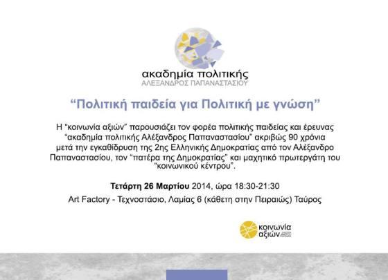 Πρόσκληση παρουσίασης Ακαδημίας
