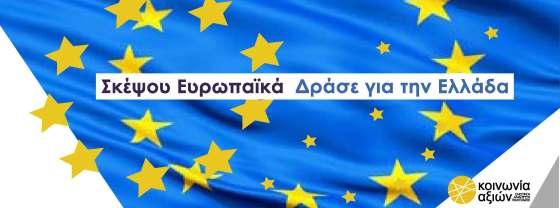 Σκέψου Ευρωπαικά Δράσε για την Ελλάδα (banner2)