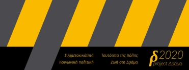 Project Δράμα