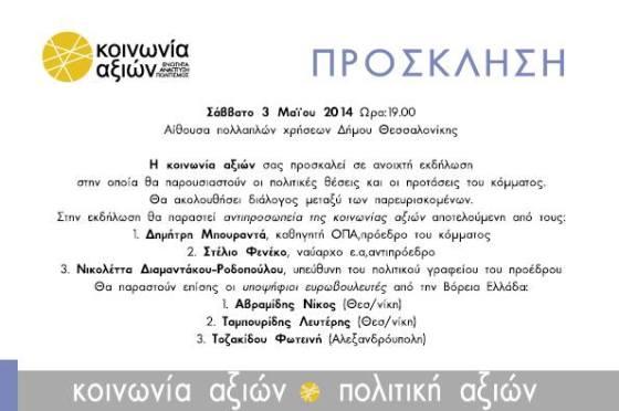 Θεσσαλονίκη 3 Μαίου 2014