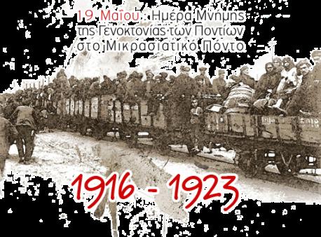 pontian_genocide
